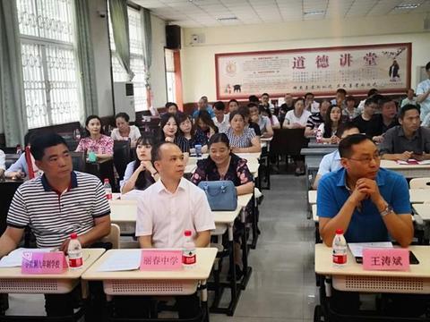 彭州市2019年信息技术与教学深度融合研讨会顺利召开