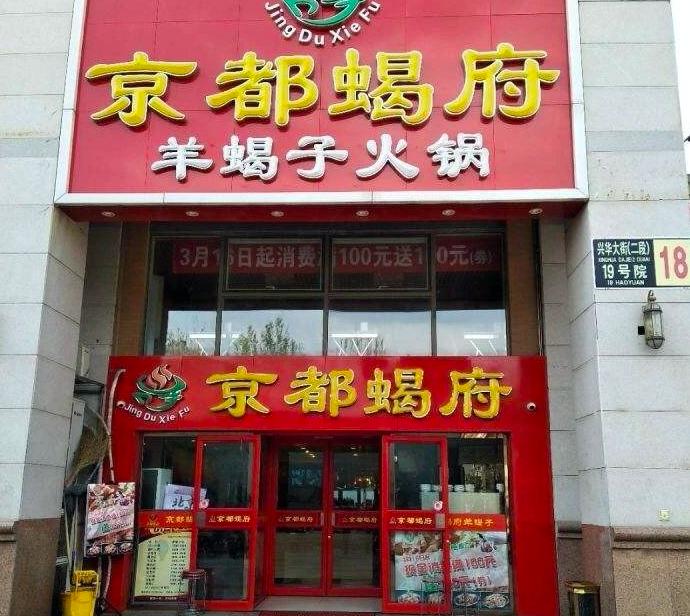 """""""无烟北京""""公布上周""""黑榜"""","""
