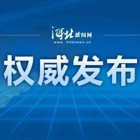 白沟新城男童死亡案最新通报!