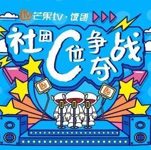 芒果TV年度成团之战,助你的社团C位成名,靓绝马栏山!