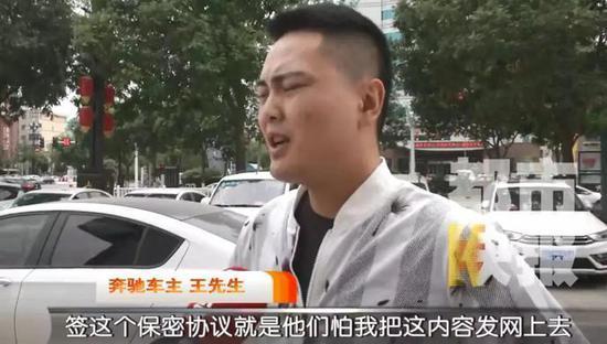 """奔驰利之星又出啥事?要求客户签""""保密协议"""""""