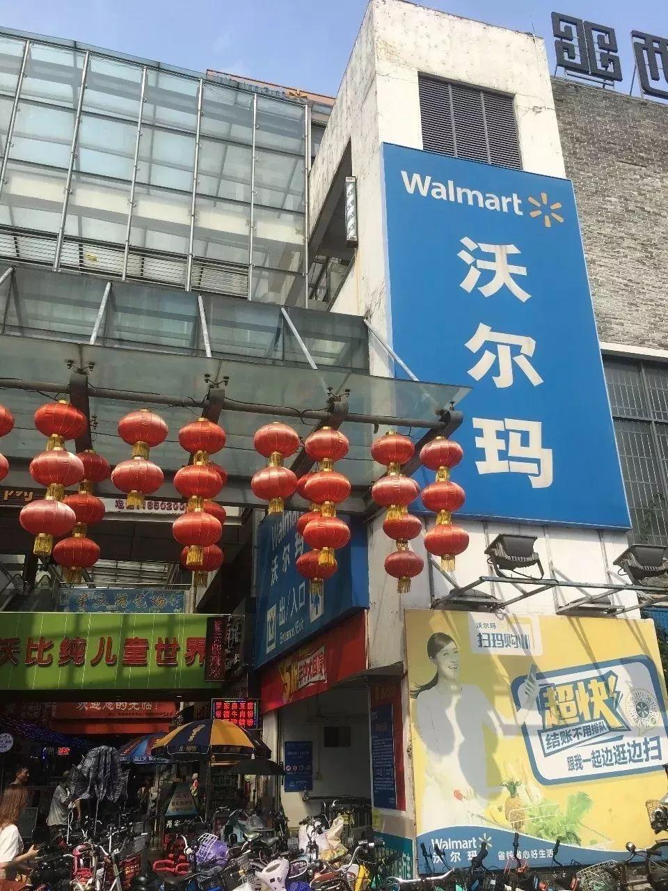 @东莞人 还有两天,西城楼沃尔玛要再见了!