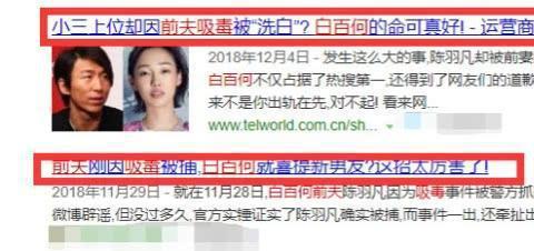 陈羽凡吸毒被捕前妻白百何遭非议,发文风雨都是男人带来的疑回应