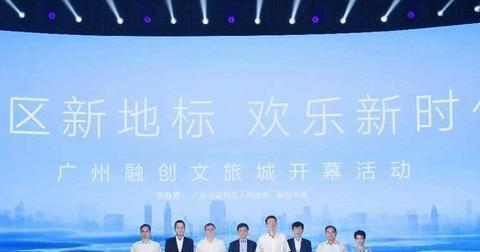 广州融创文旅城正式开业,坐标一线城市尽显粤港澳大湾区流量优势