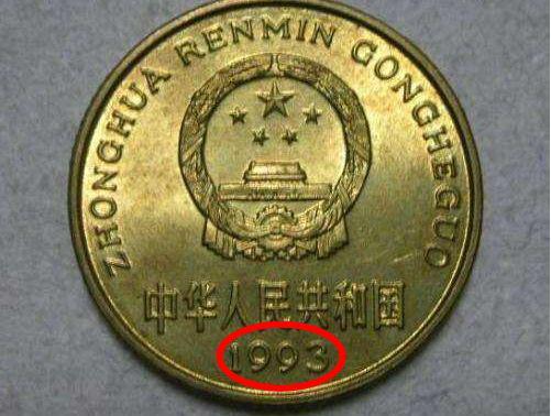 """5角硬币出现这""""4个数字""""别再花掉,懂行人能卖到670元"""