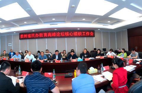第四届哲学社会科学智库名家暨贵州学术年会科学探讨民办教育发展
