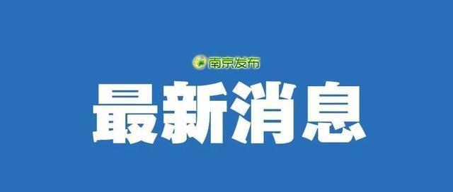 刚刚,南京中考全科试卷及答案发布!