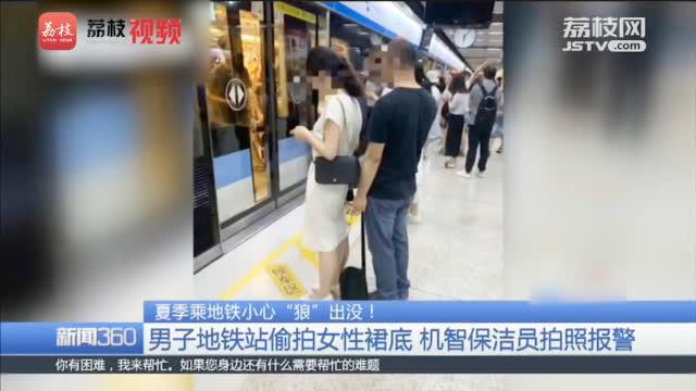 男子地铁站偷拍姑娘裙底 保洁员阿姨拍照报警
