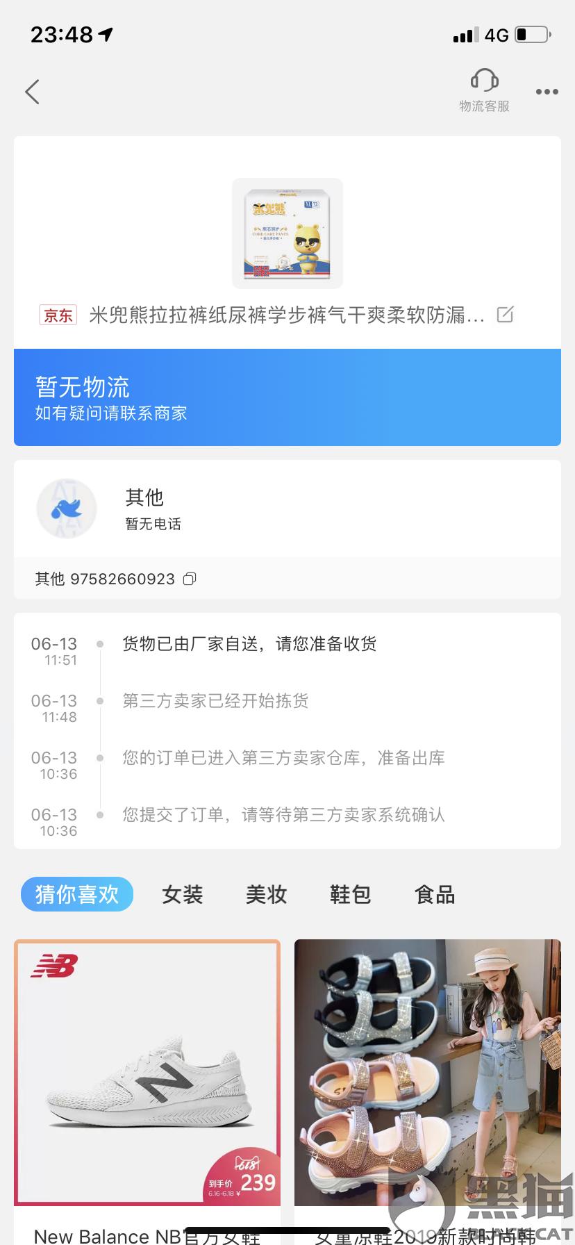 黑猫投诉 2019年6月13日在京东上购买了米兜熊纸尿裤,商家不发货,我自己也没收到货