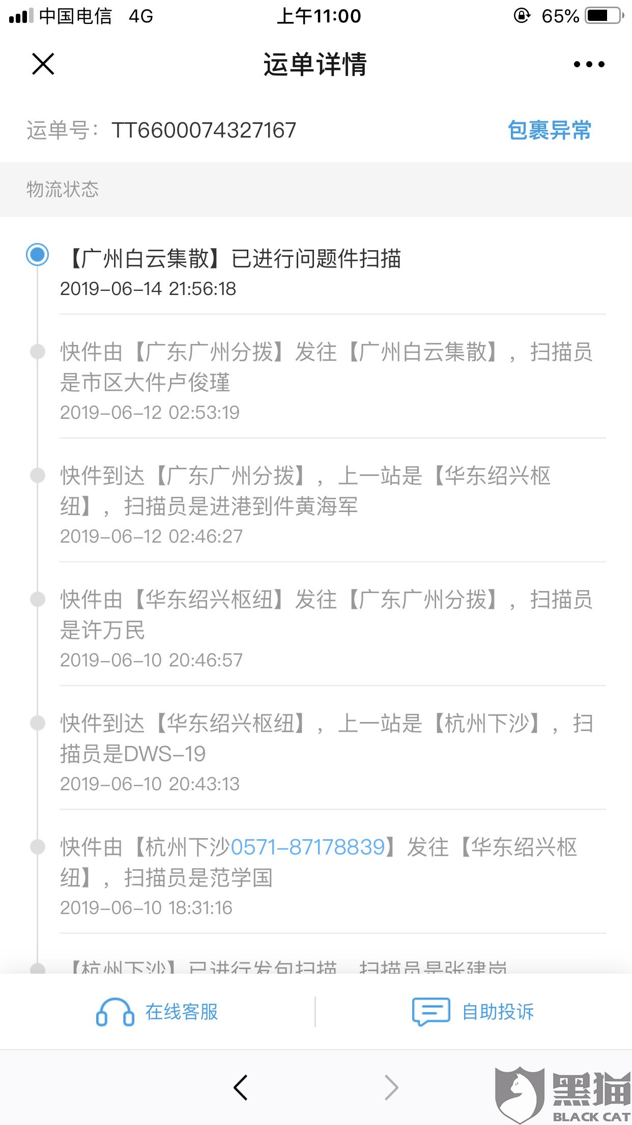 黑猫投诉:寄件到广州 到了白云机场把件扣下说地址有问题 核实了三天也没有派送