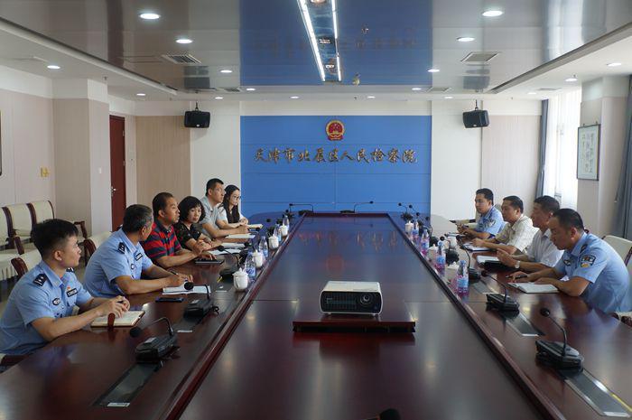 市院政治部一行到北辰区检察院调研指导司法警察工作