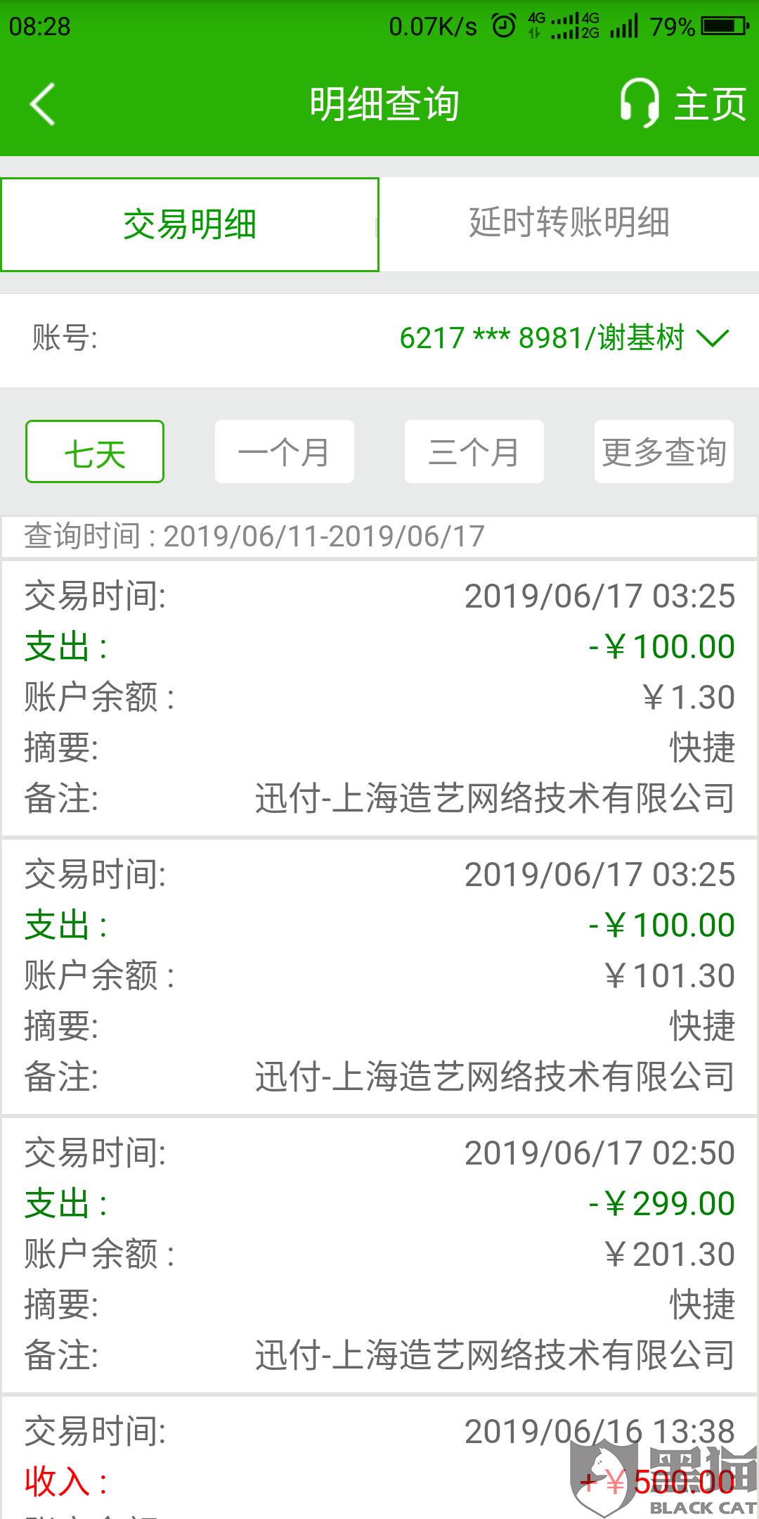 黑猫投诉:迅付-上海造艺网络技术有限公司和人人乐钱包无故扣款