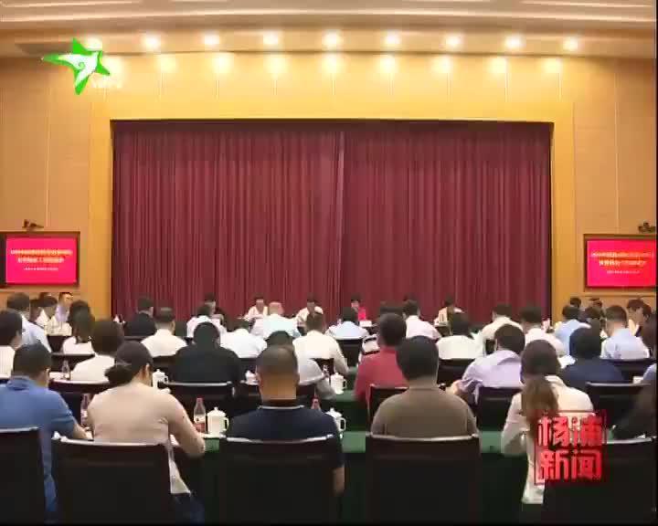 区人大常委会召开民生实事项目监督检查工作推进会