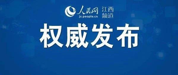 南昌4名县区委副书记履新 前任均提拔为正处级