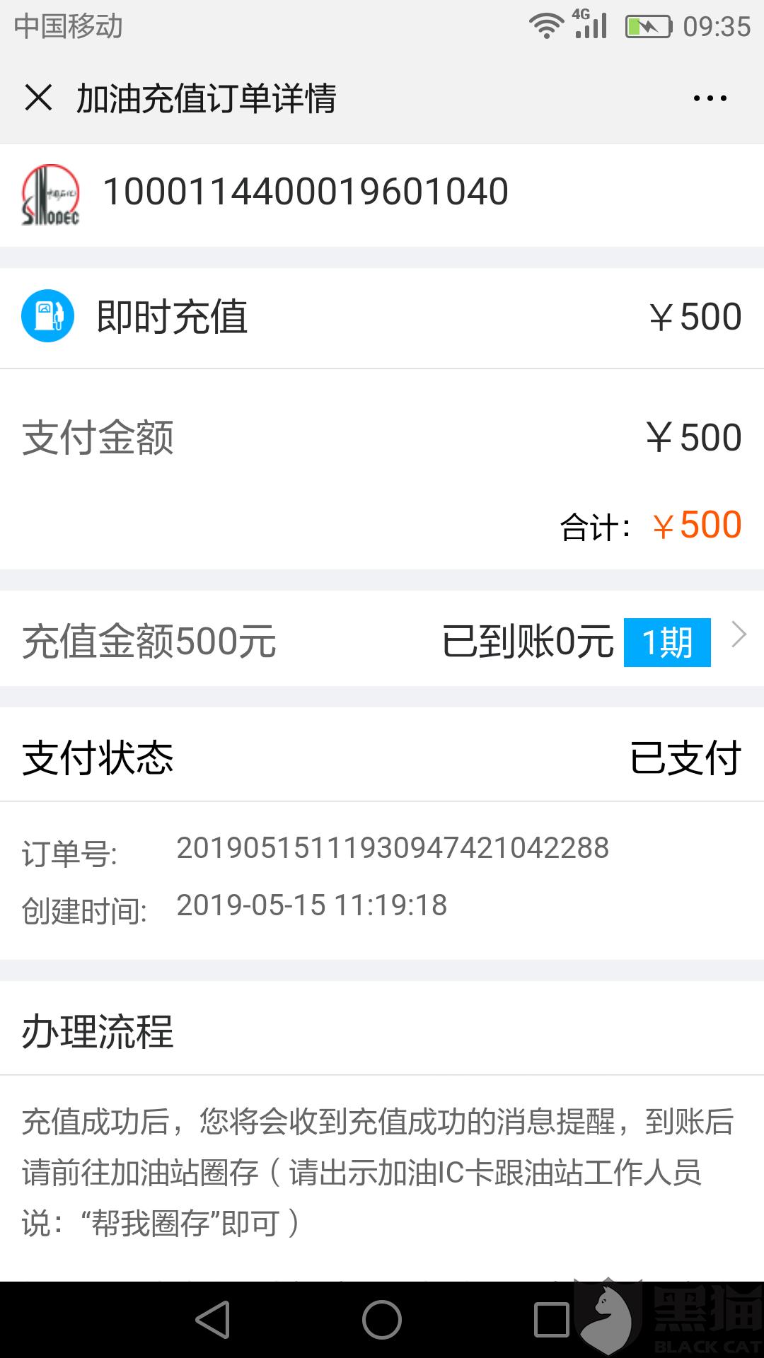 黑猫投诉:在东莞爱车钱包网络科技有限公司的车钱包充值1100加油卡超过20天没到账