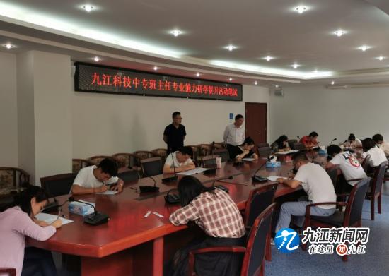 九江科技中专开展首届班主任专业能力提升活动