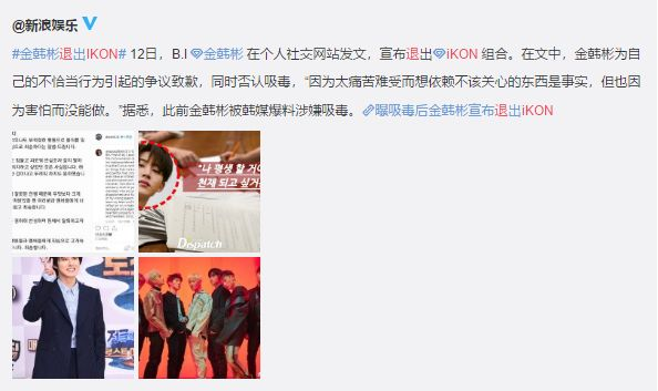 Super Junior粉丝要求两成员退团背后