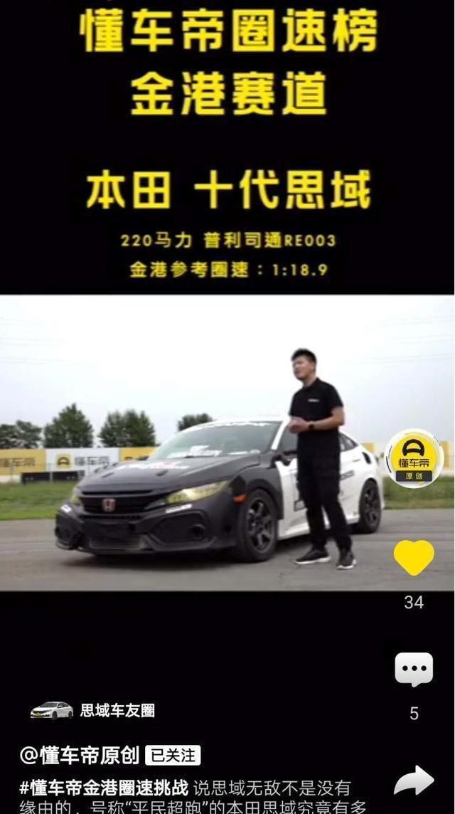 聊聊懂车帝金港圈速赛榜单上这几款性能车,打算买性能车的进!