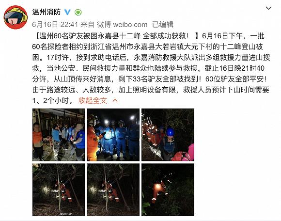 浙江永嘉十二峰60名被困驴友全部获救
