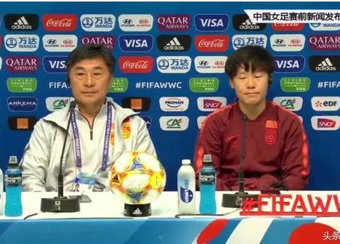 中国女足vs西班牙赛前新闻发布会:用自己的方式争取赢下比赛!