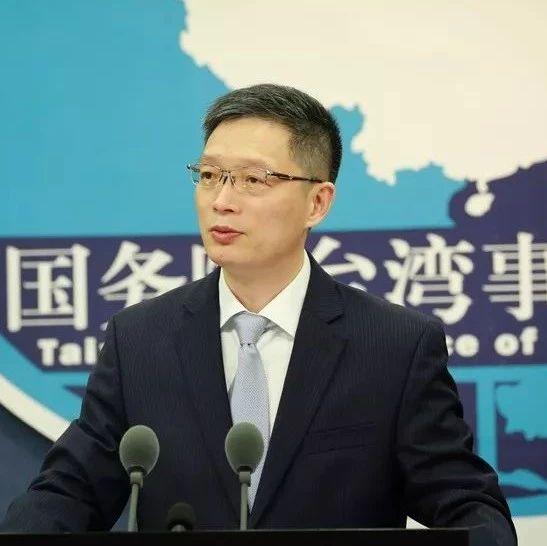 """大陆已做好""""武统""""台湾准备?国台办给出了答案!"""