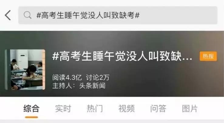 南昌一复读考生午睡没人叫错过英语高考,校方赔偿2.6万