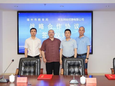 福州市教育局与网龙达成战略合作 共同推进智慧校园建设