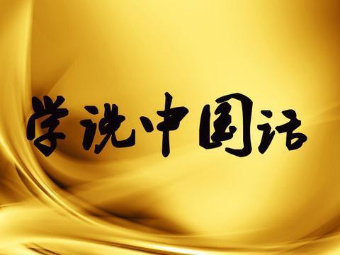 """学普通话太简单?美军真胆大,把我国""""最难方言""""列为军事语言"""
