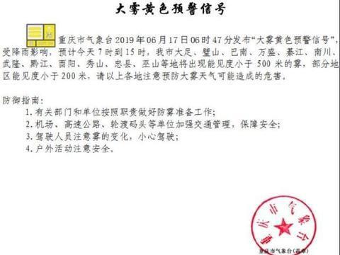 大雾黄色预警!重庆多个区县将有大雾 部分地区能见度小于200米