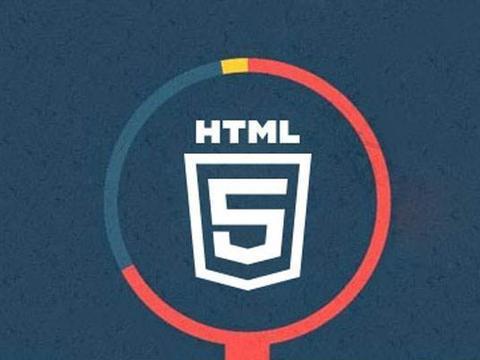 HTML5开发学习教程,学习HTML5还是学习HTML5的制作工具?