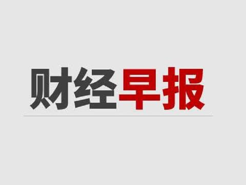 早报:奔驰车漏油退车要先签保密协议?融创中国扩张警钟