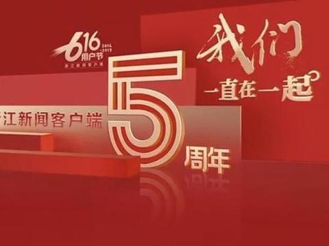 """""""浙江新闻""""五周年 杭州发布与14个区县市官微携手入驻"""