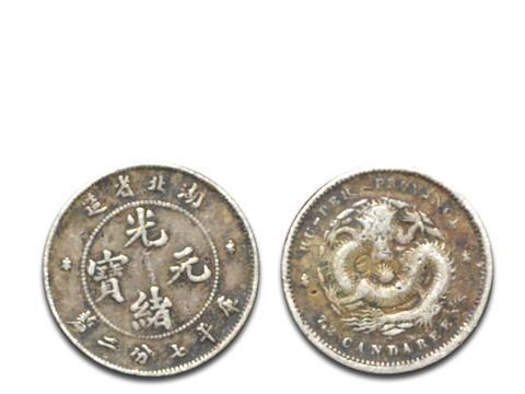 湖北省造光绪元宝·库平七分二厘银币