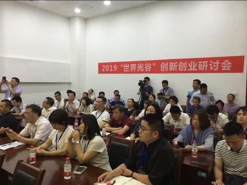 2019光谷创新创业研讨会在汉举行