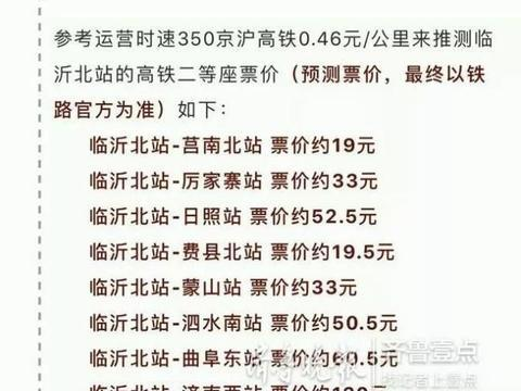 出行|鲁南高铁临曲段11月26日开通,票价提前曝光