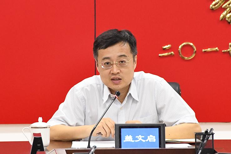 盖文启新任海南儋州市委副书记、政法委书记