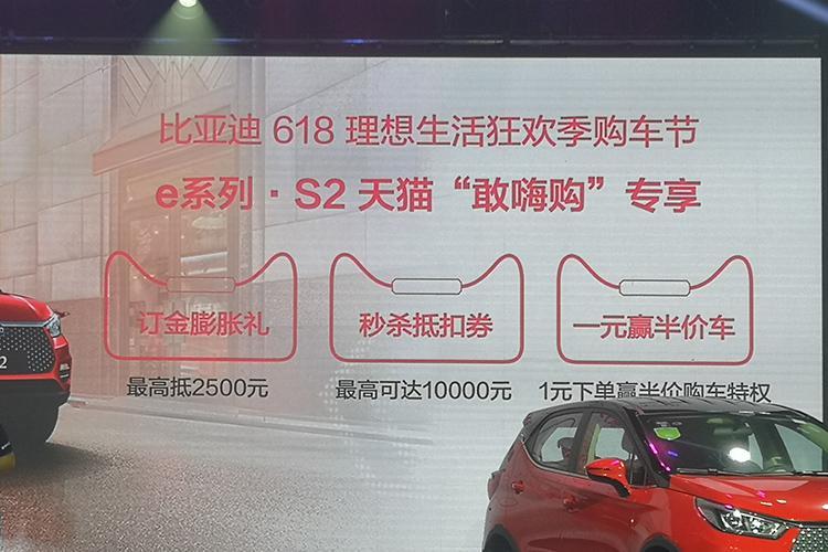 补贴后售价8.98 万元~10.98万元,续航305km,比亚迪S2正式上市