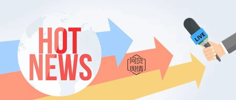 中国互金协会登记披露平台开放网信普惠项目信息查询,13家机构实现实时对接
