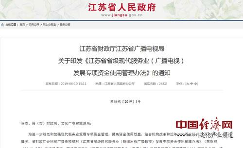 江苏:四类广播电视产业项目将获相关专项资金扶持