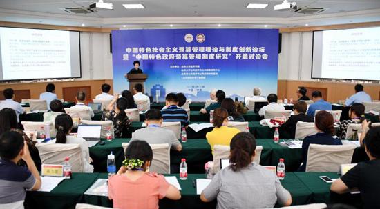 山东大学举办中国特色社会主义预算管理理论与制度创新论坛