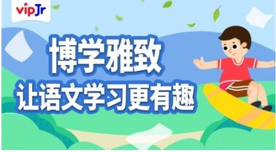 vipJr全新博雅四季课程上线,让孩子轻松学语文