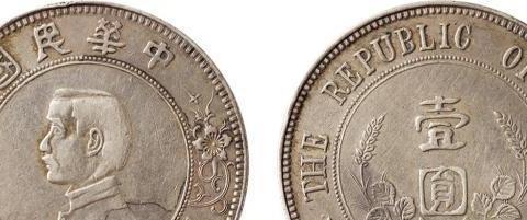孙中山开国纪念银币,材质珍贵,艺术价值高