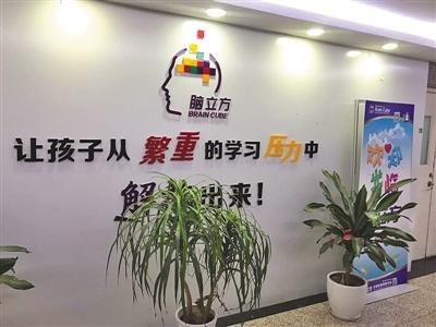 2019年3月,脑立方北京望京校区的 Logo墙。目前该处仍在运营,但已更换名称和宣传语。 新京报记者 冯琪 摄