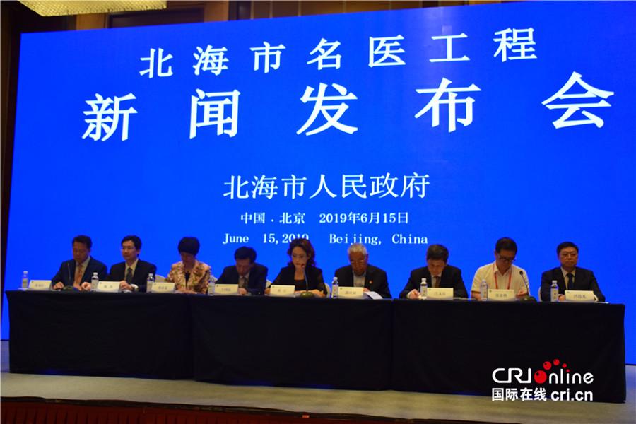 北海市名医工程新闻发布会暨院士、专家签约仪式等系列活动在京举行
