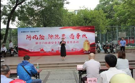 """南京市鼓楼区挹江门街道开展""""安全生产月""""宣传活动"""