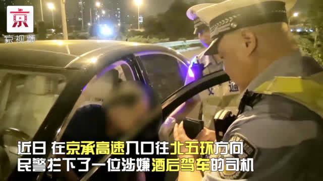 """警察叔叔的""""千层""""套路:高速公路上夜查酒驾"""