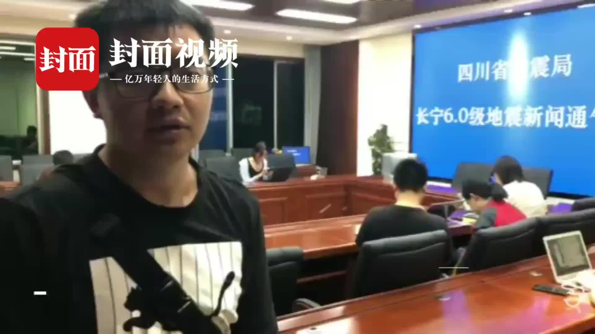视频:四川省地震局长宁6.0级地震新闻通气会现场