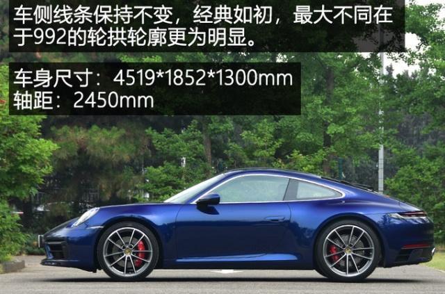 车尾实在太迷人 保时捷全新911升级了哪儿?