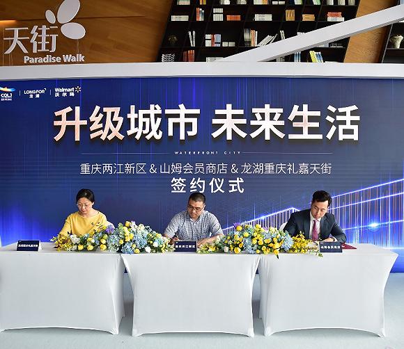 山姆会员商店签约龙湖礼嘉天街,打造重庆最大超市
