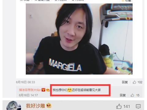 张大仙去掉了斗鱼主播认证,透露与b站关系:不要听别人乱说